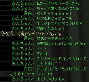 tsuki100912_24.jpg