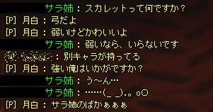 tsuki100912_25.jpg