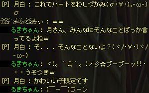 tsuki100928_23.jpg