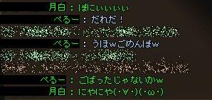 tsuki100928_24.jpg