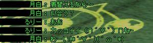 tsuki100928_33.jpg