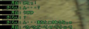 tsuki100928_42.jpg