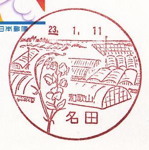 23.1.11和歌山名田