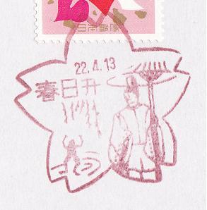 22.4.13春日井