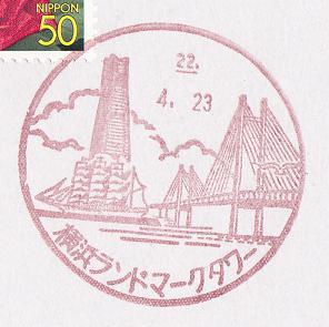 22.4.23横浜ランドマークタワー