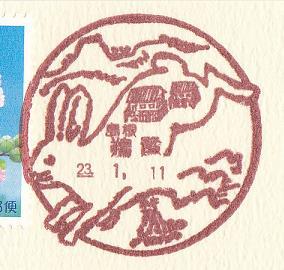 23.1.11島根鵜鷺