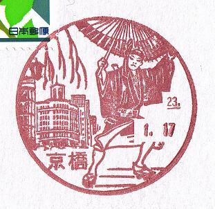 23.1.17京橋