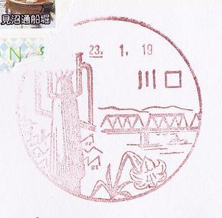 23.1.19川口