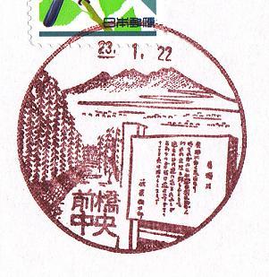 23.1.22前橋中央