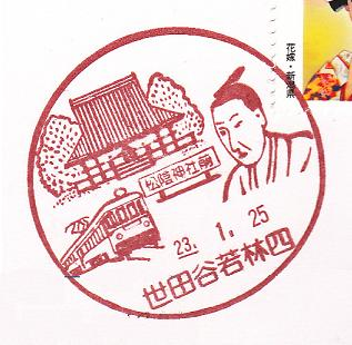23.1.25世田谷若林四