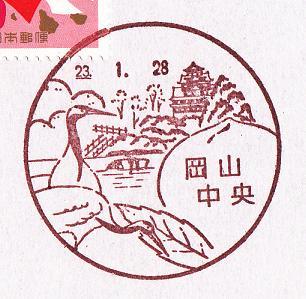 23.1.28岡山中央
