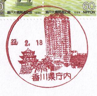 23.2.18香川県庁内