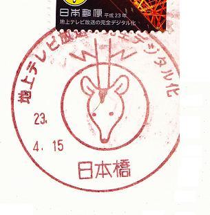 23.4.15日本橋地デジ化