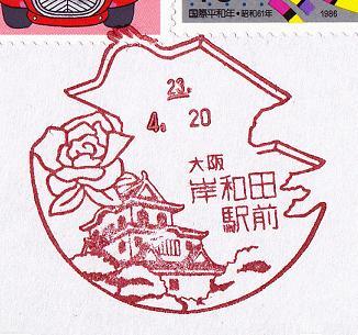 23.4.20大阪岸和田駅前