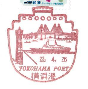23.4.26横浜港