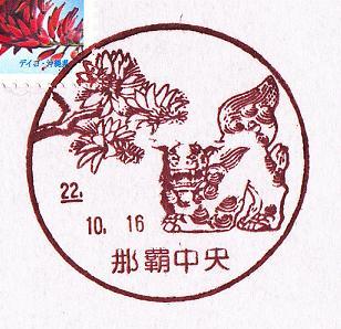 22.10.16那覇中央
