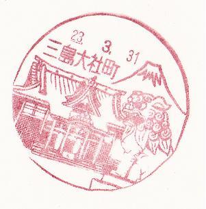 23.3.31三島大社町