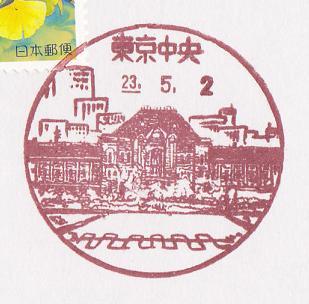 23.5.2東京中央
