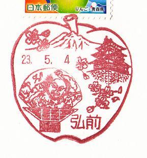 23.5.4弘前風景印