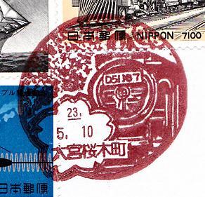 23.5.10大宮桜木町