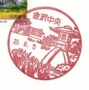 23.8.5金沢中央