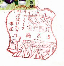 23.8.5金沢野町