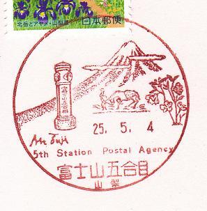 25.5.4富士山五合目