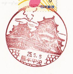25.5.5熊本中央