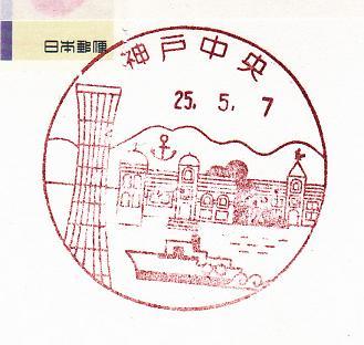 25.5.7神戸中央
