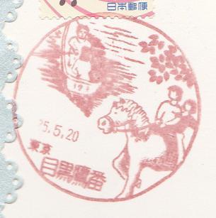 25.5.20目黒鷹番