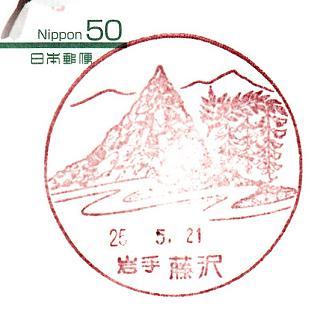 25.5.21岩手藤沢