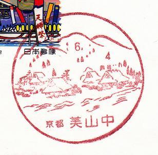 25.6.4京都美山中