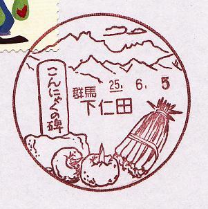 25.6.5群馬下仁田