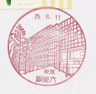 25.6.11東京銀座六