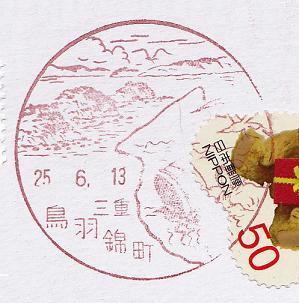 25.6.13鳥羽錦町