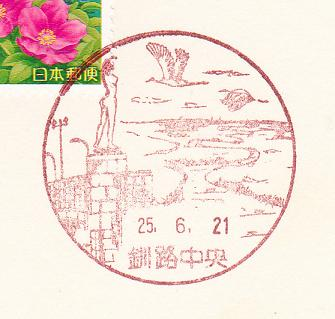 25.6.21釧路中央