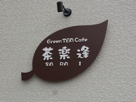 茶楽逢13