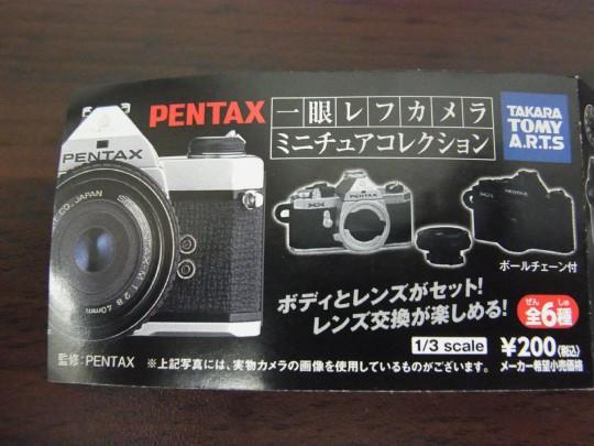 ペンタックス06