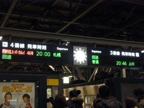 旭川駅04