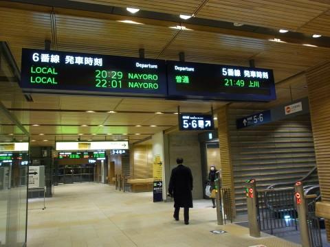 旭川駅20