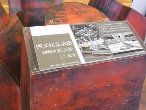 旭川駅56