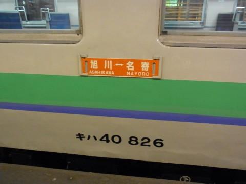 旭川駅17