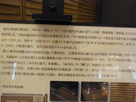 旭川駅61