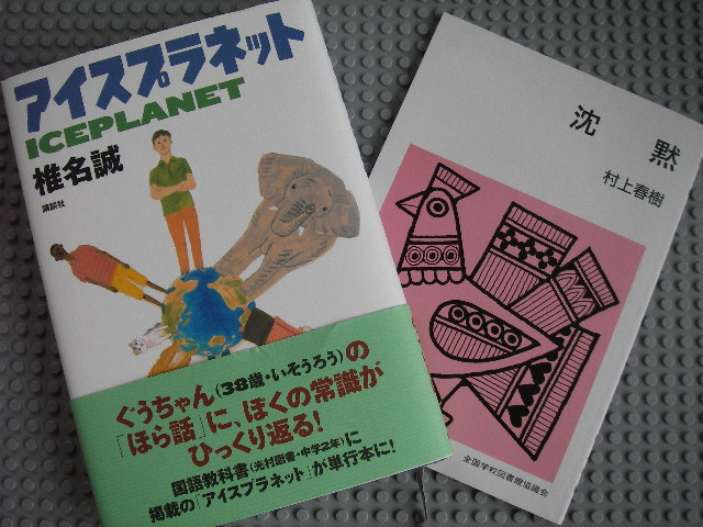 マコトとハルキの学校図書
