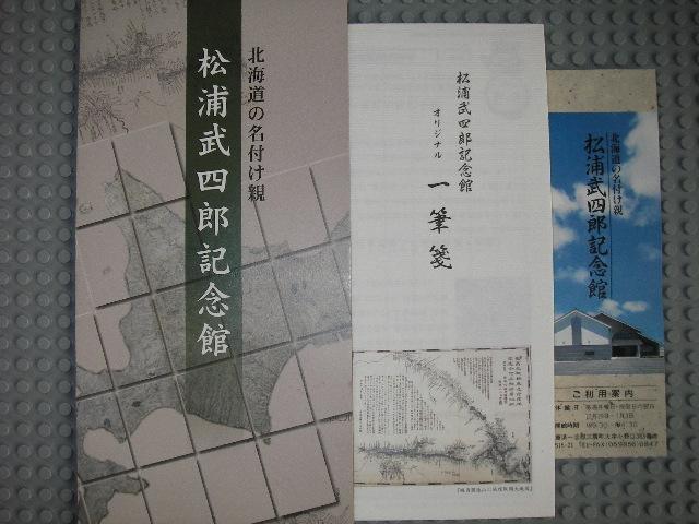 松浦武四郎記念館パンフレット・券・一筆箋
