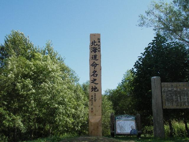 北海道命名之地碑