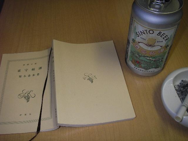 家守奇譚と神都ビール