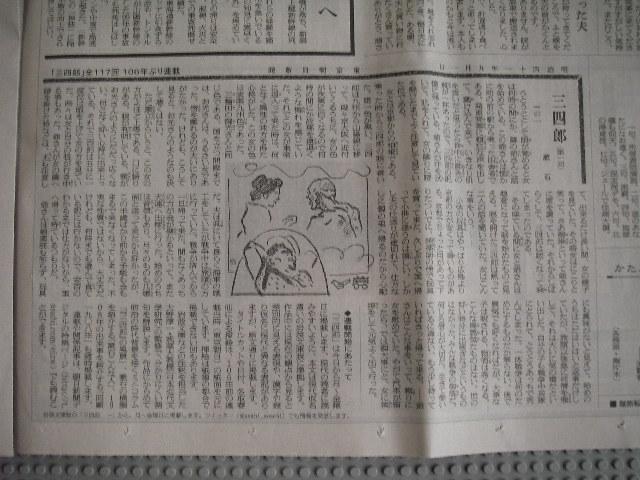 朝日新聞三四郎第1回