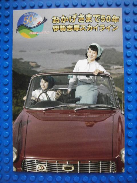 伊勢志摩スカイライン