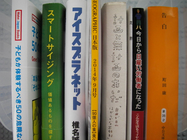 201410売った本